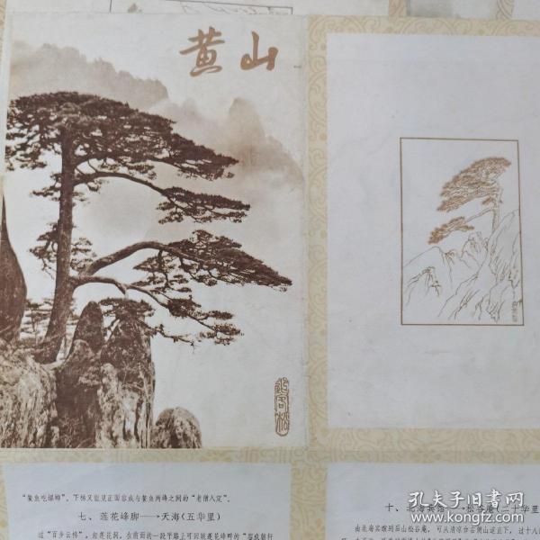 黄山导游图/1974年1版1印