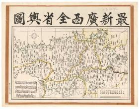 古地图1850-1900最新广西全省兴图 法国藏。纸本大小69.9*55.07厘米。宣纸艺术微喷复制。