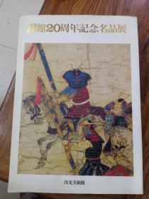 出光美术馆开馆20周年记念名品展 【日本原版画