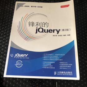 锋利的jQuery:第2版