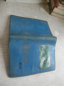 井冈山日记本     库2