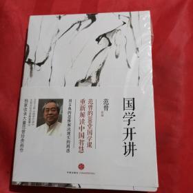 国学开讲(未拆封)