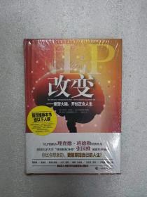 改变——重塑大脑,开创正念人生:NLP创始人理查德•班德勒经典作品,你比你想象的,更能掌控自己的人生!