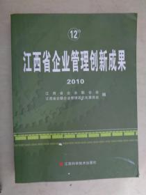 江西省企业管理创新成果 2010