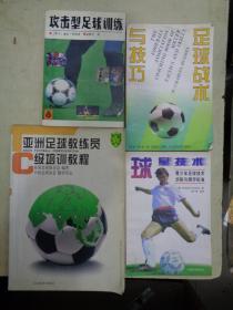 《亚洲足球教练员C级培训教程》《足球技术(青少年足球技术训练与测评标准)》《足球战术与技术》《攻击型足球训练》【4册合售】