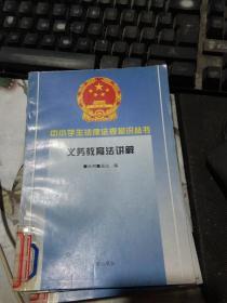 中小学生法律法规知识丛书:义务教育法讲解
