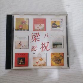 梁祝 八记·VCD