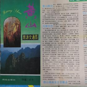 黄山旅游交通图/1992年1版1印