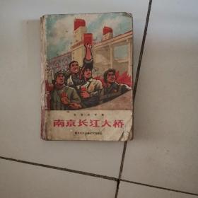 文革报告文学集  南京长江大桥