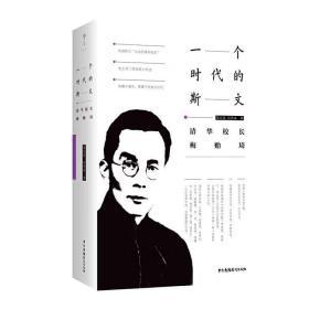 清华校长梅贻琦:一个时代的斯文  黄延复、钟秀斌著, 中国广播影视出版社