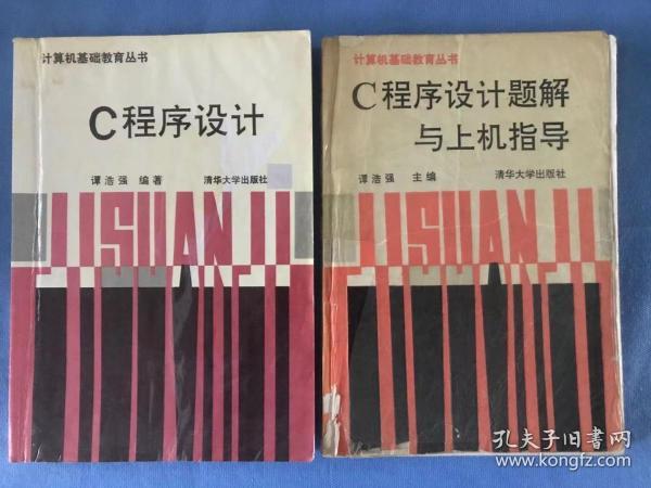 C语言设计   C语言设计题解与上机指导  两册合售