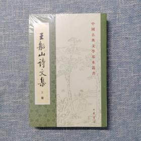 王船山诗文集(全二册)