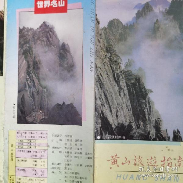 黄山旅游指南/1992年版