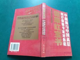 健康红宝书 (中南海与中国高层医疗保健专家对你说)【 一版一印库存未阅