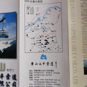 黄山太平索道(对外交通示意图)