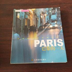 巴黎的一天