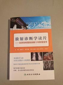 放射诊断学读片·北京协和医院放射十年影像荟萃