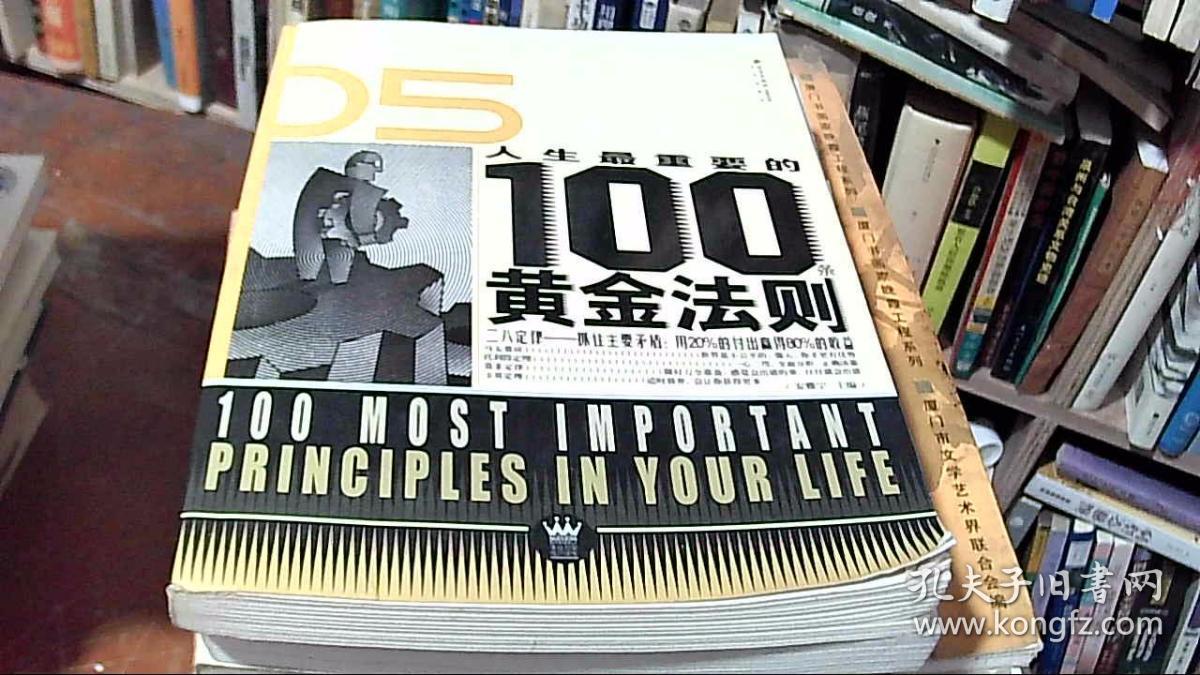 人生最重要的100条黄金法则