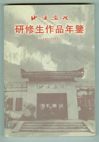 画册《北京画院研修生作品年鉴》(1987-1999)