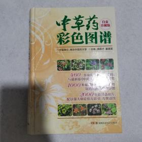 中草药彩色图谱(白金珍藏版)