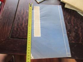线装本老空白宣纸16k的书