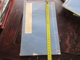 线装本老空白宣纸16k的书,,,1