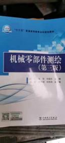 """""""十三五""""普通高等教育本科规划教材 机械零部件测绘(第三版)"""