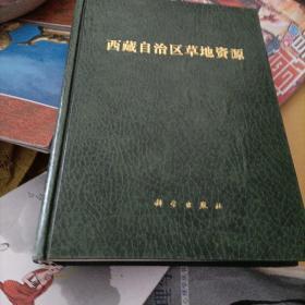 西藏自治区草地资源