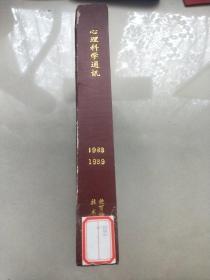 心理科学通讯1988年1-6期1989年1-5期   装订本