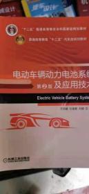 电动车辆动力电池系统及应用技术(第2版)