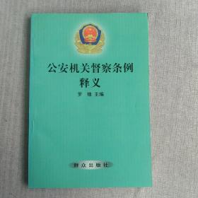公安机关督察条例释义