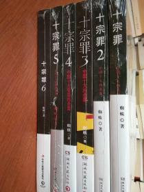 十宗罪,1-6册