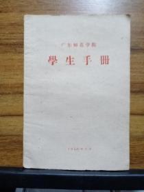 广东师范学院学生手册(1959年)