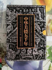 1994年插图本(中华美德五千年)1-6册全 1版1印