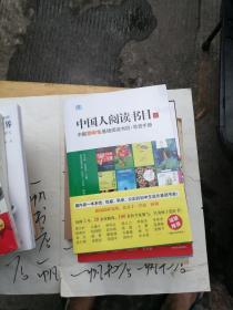 中国人阅读书目:中国初中生基础阅读书目·导赏手册