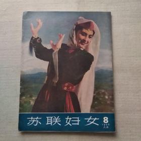 封面是:亚美尼亚女演员 安芝拉.沙赫纳巴江 《苏联妇女》 1956年第八期  (中文版)