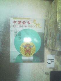 中国金币文化 2020 5   .