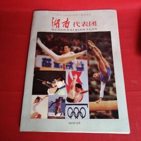 中华人民共和国第八届运动会湖南代表团