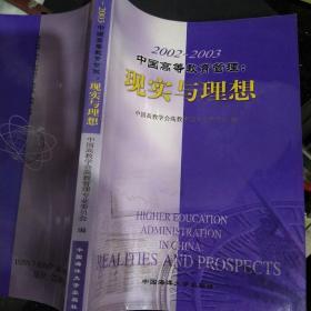 2002~2003中国高等教育管理:现实与理想