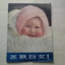 封面是:娜达莎很喜欢她所看见的第一个冬天   《苏联妇女》 1957年第一期  (中文版)