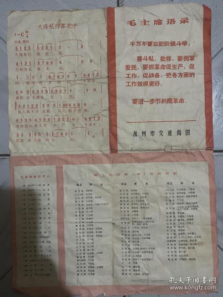 1969年.带语录的杭州市交通简图