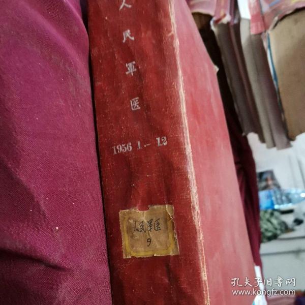人民军医 1956【1--12】