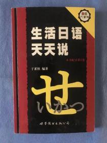 生活日语天天说(1版1印,印量仅5000册)