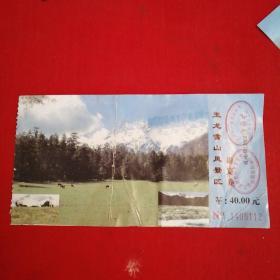 玉龙雪山风景区游览券