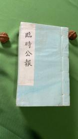 临时公报 第一二辑(影印民国临时政府公报,线装一函四册 1982年1版1印)8册