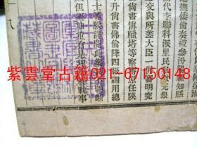 陆军军官学校【黄埔军校】藏书<东华录>康熙(60-63) #3034