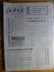 江西日报1971年9月1日·毛泽东书法、全国试行新广播体操、广播体操图解