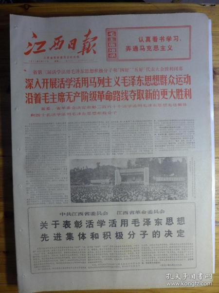 江西日报1971年8月30日·毛泽东书法、江西省第三届活学活用毛泽东思想积极分子大会闭幕、活学活用毛泽东思想积极分子名单