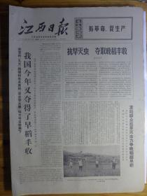 江西日报1971年8月29日·海军战士邓将舟入党、安源煤矿釆掘二队