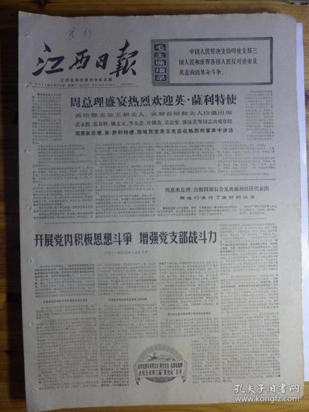 江西日报1971年8月28日·军医赵普羽、